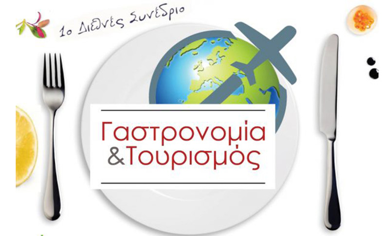 gastronomia_tourismos