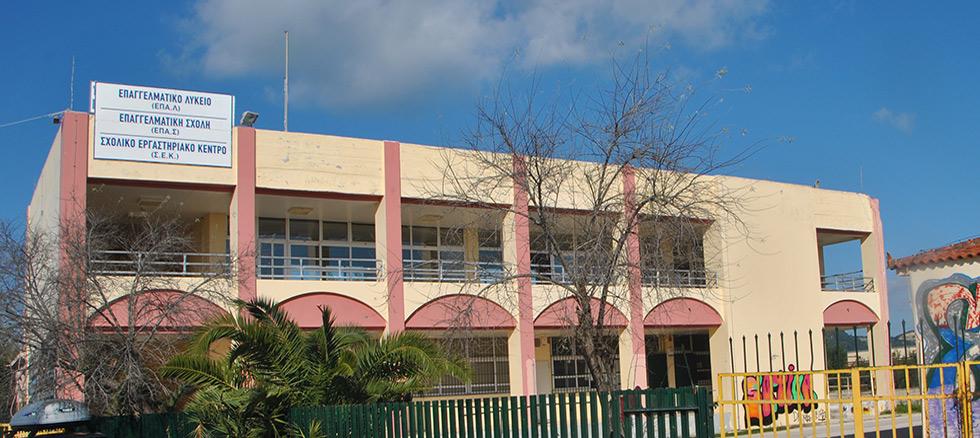 Τον Σεπτέμβρη θα λειτουργήσει το νέο Ενιαίο Ειδικό Επαγγελματικό Γυμνάσιο –  Λύκειο - Εφημερίδα Ημέρα, Ζάκυνθος.