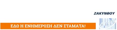 Εφημερίδα Ημέρα, Ζάκυνθος.